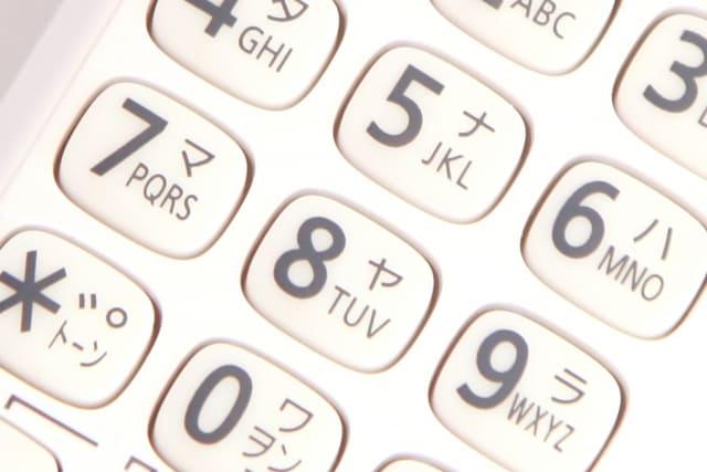 電話番号MNPのイメージ