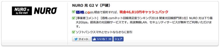 価格.comのNURO光キャンペーン