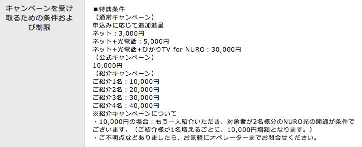 Life BankのNURO光特典ページ