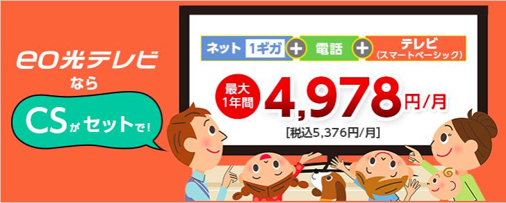 eo光 テレビサービス