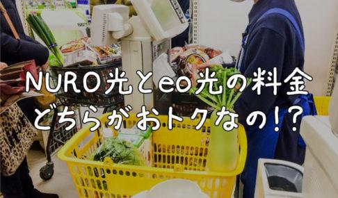 NURO光とeo光の料金はどちらがおトク!?キャンペーン内容から実質料金を探ってみた