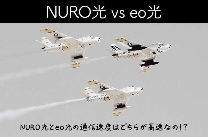 【爆速光回線】NURO光とeo光の通信速度はどちらが高速なの!?速度調査結果から分析