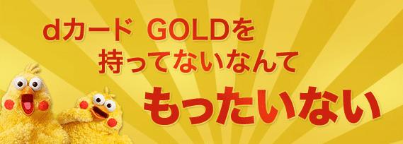 dカード GOLDアピール