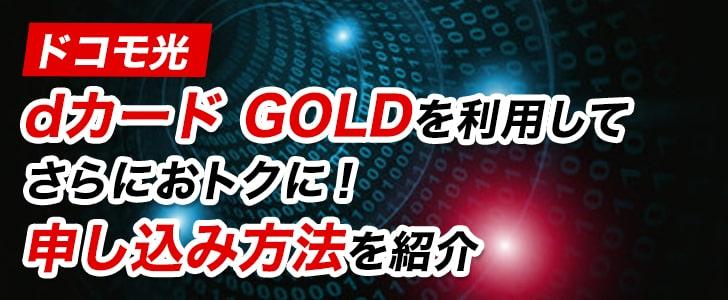 【ドコモ光】dカード GOLDを利用してさらにおトクに!申し込み方法を紹介