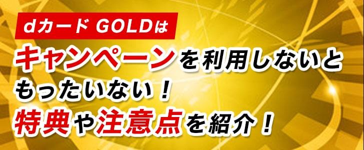 dカード GOLDはキャンペーンを利用しないともったいない!特典や注意点を紹介!