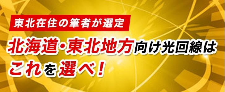 【東北在住の筆者が選定】北海道・東北地方向け光回線はこれを選べ!
