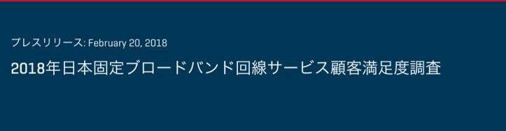 JDパワー 2018年日本固定ブロードバンド回線サービス顧客満足度調査