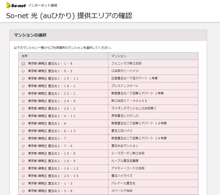【auひかり(So-net)】提供エリア確認