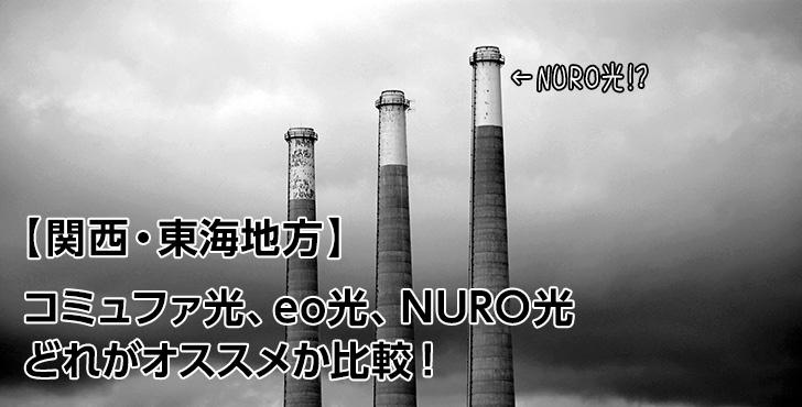【関西・東海】コミュファ光、eo光、NURO光どれがオススメか比較!(筆者はNURO光使用中)