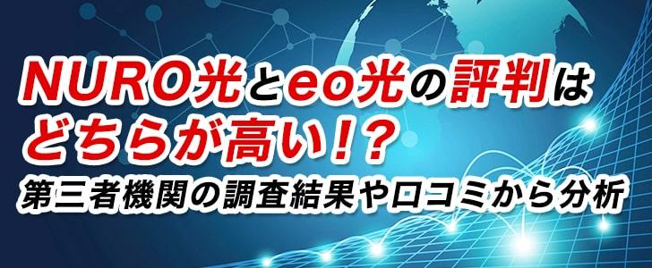 NURO光とeo光の評判はどちらが高い!?第三者機関の調査結果や口コミから分析