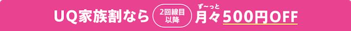 UQモバイル家族割は500円OFFの見出しキャプチャ