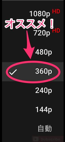 Youtube動画再生時のオススメ画質360pの指定キャプチャ