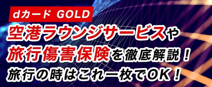 【dカード GOLD】空港ラウンジサービスや旅行傷害保険を徹底解説!旅行の時はこれ一枚でOK!