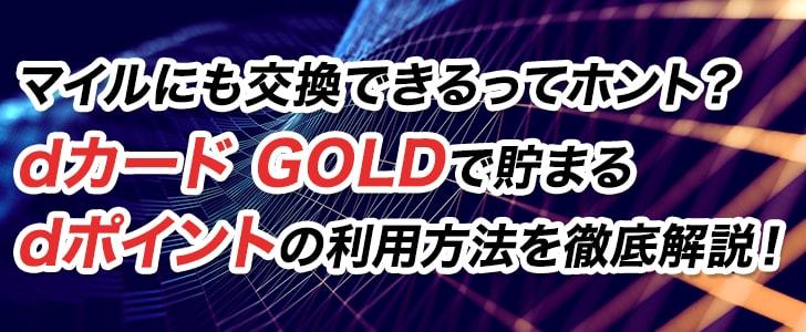 マイルにも交換できるってホント?dカード GOLDで貯まるdポイントの利用方法を徹底解説!