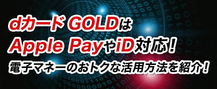 dカード GOLDはApple PayやiD対応!電子マネーのおトクな活用方法を紹介!