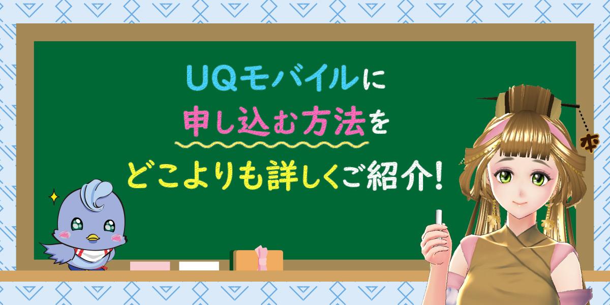 【最新版】UQモバイルに申し込む方法をどこよりも詳しくご紹介!