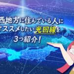 【2019年10月更新】関西地方に住んでいる人にオススメしたい光回線を3つ紹介!
