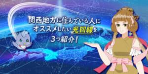 関西地方に住んでいる人にオススメしたい光回線を3つ紹介!