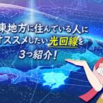 【2020年8月更新】関東地方に住んでいる人にオススメしたい光回線を3つ紹介!