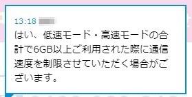 UQモバイルチャット2