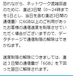 UQモバイルチャット3