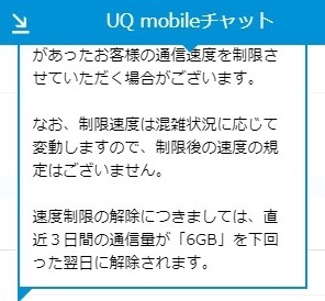UQモバイルチャット1
