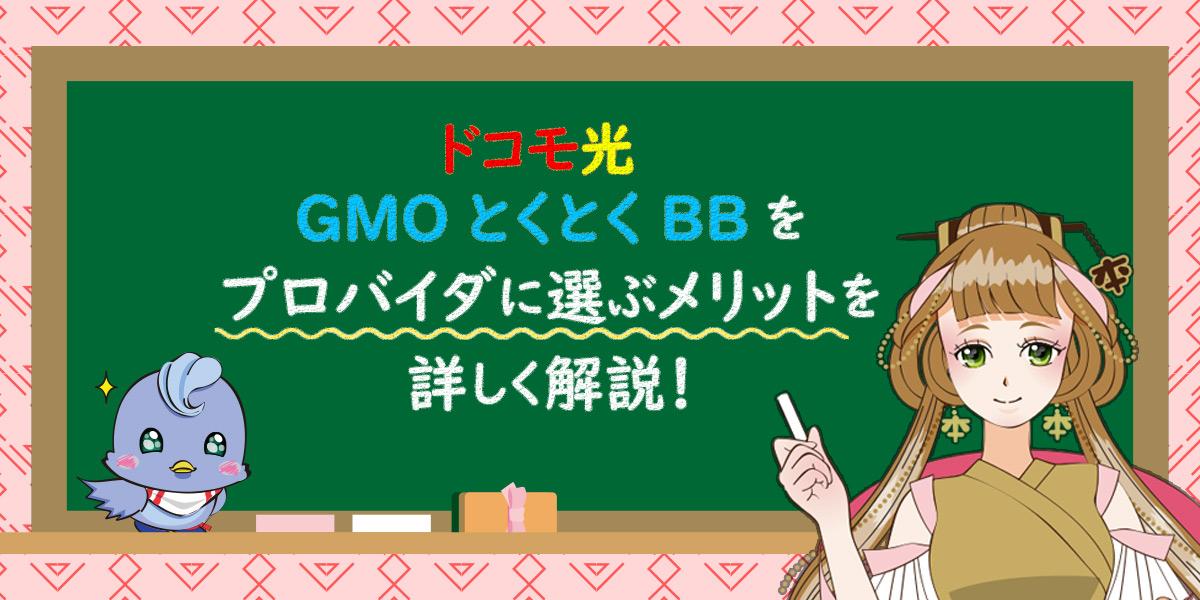 【ドコモ光】GMOとくとくBBをプロバイダに選ぶメリットを詳しく解説します!