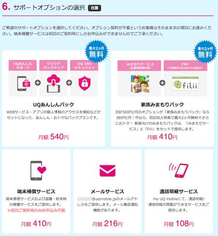 UQモバイルのキャッシュバック申込み手順キャプチャ5