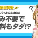 【断然お得】UQモバイルならSMSが申込み不要で受信料もタダって本当?