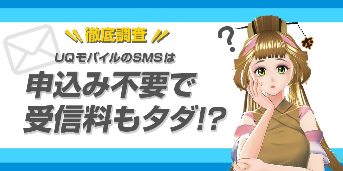 【断然おトク】UQモバイルならSMSが申込み不要で受信料もタダって本当?