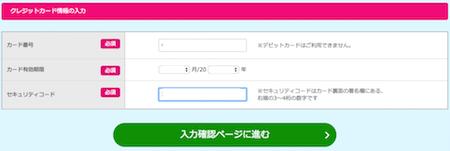 UQモバイルのキャッシュバック申込み手順キャプチャ10