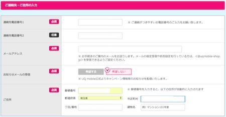 UQモバイルのキャッシュバック申込み手順キャプチャ9