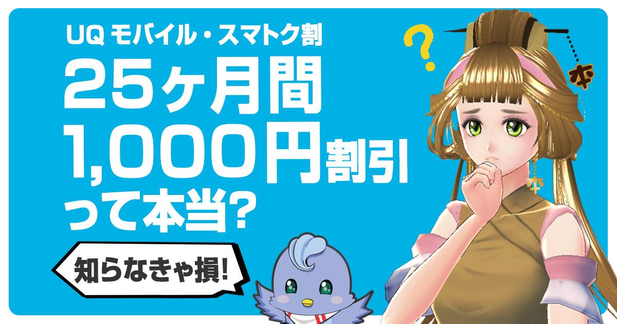 【知らなきゃ損】UQモバイル・スマトク割は25ヶ月間1,000円割引って本当?