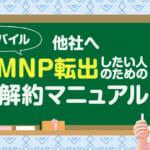 【超まとめ】UQモバイルから他社へMNP転出したい人のための解約マニュアル