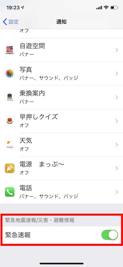 iPhoneで緊急地震速報を受け取る設定方法のキャプチャ