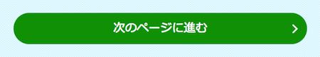 UQモバイルのキャッシュバック申込み手順キャプチャ6