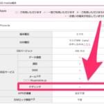 【裏ワザ】UQモバイルのテザリングを無料で無制限に使う方法を紹介