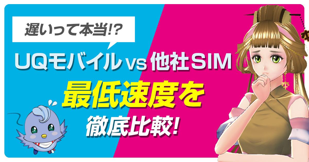【速度対決】UQモバイルが遅いのは本当なの!?最低速度を他社SIMと徹底比較