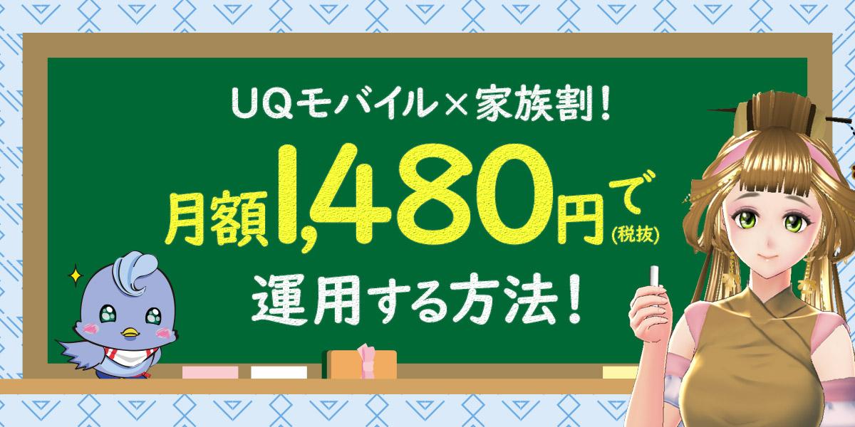 UQモバイルは家族割がオススメ!月額1,480円で運用する方法