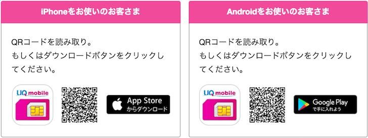 UQ mobileポータルアプリのQRコードキャプチャ