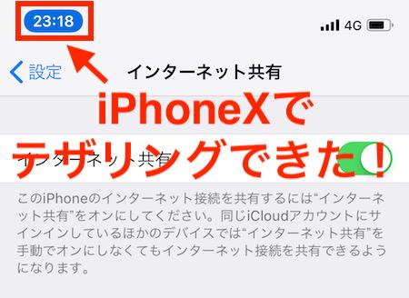 UQモバイルでiPhoneXとPCテザリングできたキャプチャ