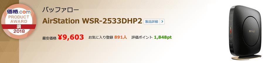AirStation WSR-2533DHP2価格.comプロダクトアワード2018銅賞