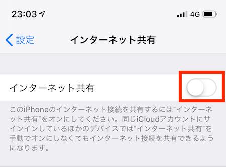 UQモバイルでiPhoneXでテザリング設定2