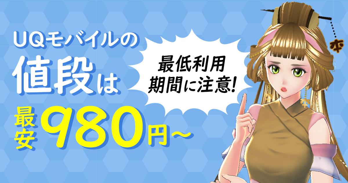 【料金プラン】UQモバイルの値段は最安980円から!最低利用期間に注意