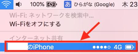 UQモバイルとiPhoneXでPCとテザリング