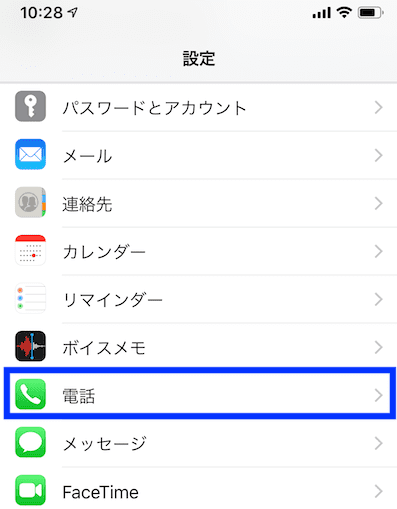 iPhone自分の番号確認キャプチャ2