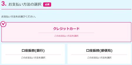 UQモバイルのキャッシュバック申込み手順キャプチャ3