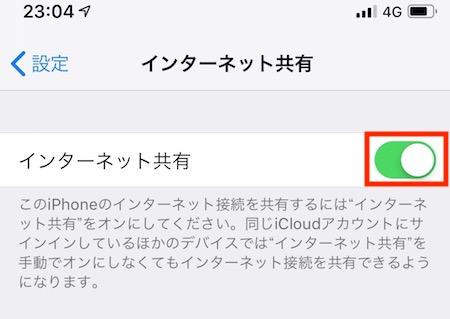 UQモバイルでiPhoneXでテザリング設定3