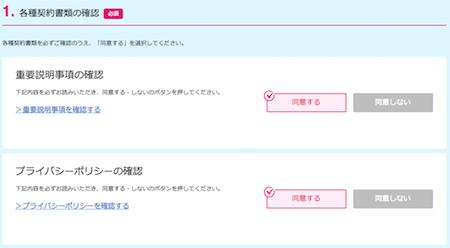 UQモバイルのキャッシュバック申込み手順キャプチャ7