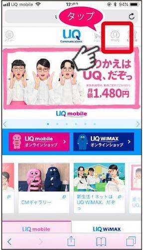 UQモバイル節約モード切り替えWEB-1